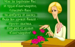 Поздравления с днём рождения учительнице начальных
