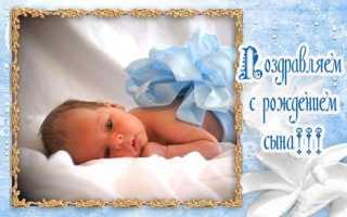 Поздравление папе с днём рождения сына