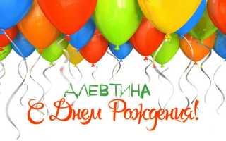 Поздравления алевтине с днем рождения и именинами