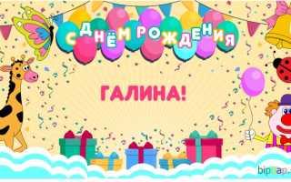 Поздравления с днём рождения женщине галине