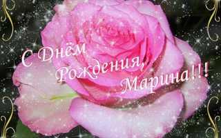 Поздравления с днём рождения женщине марине