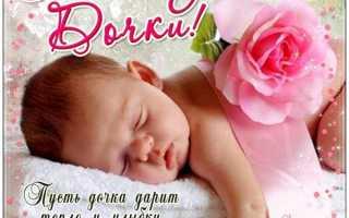 Поздравление с рождением девочки в прозе