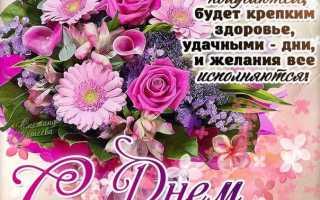 Поздравление матери с днём рождения дочери взрослой