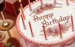 Как красиво поздравить с днём рождения