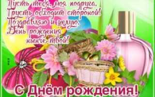 С днём рождения подружке красивые поздравления