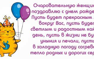 Поздравляю с днём рождения короткие своими словами