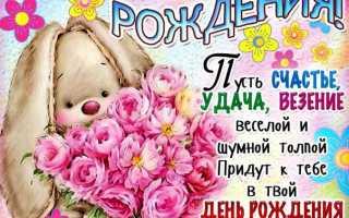 Стихи на день рождение дочери от мамы