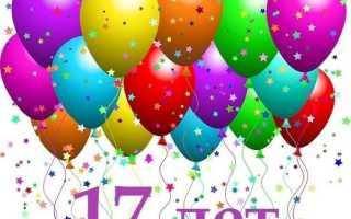 Поздравления с днём рождения 17 лет парню