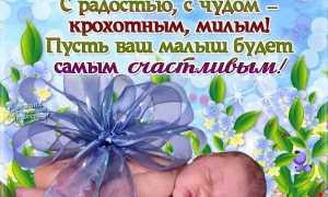Поздравление с рождением сына маме и папе