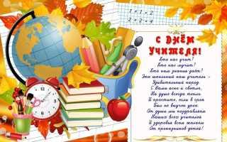 Как оформить плакат на день учителя