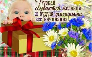С рождением сына поздравления маме в прозе