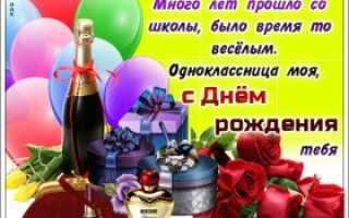 С днём рождения однокласснице красивые поздравления