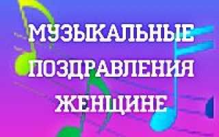Песни с днём рождения для женщины