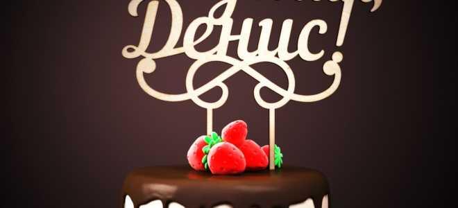 Прикольные поздравления денису с днем рождения