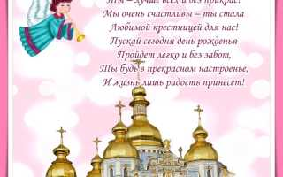 Поздравление от крестной на день рождения крестнице