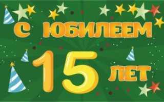Поздравление с днём рождения 15 лет