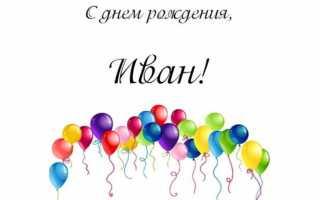 Поздравление ивану с днём рождения прикольные