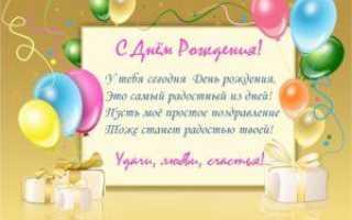 Поздравления с днём рождения проза коротко