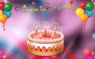 Поздравление однокласснице с днём рождения своими словами
