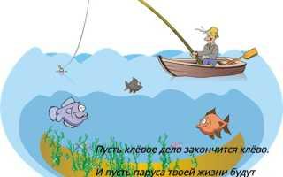 Поздравления с днём рождения мужчине рыбаку