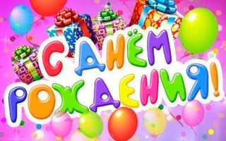 Смс поздравления с днём рождения своими словами