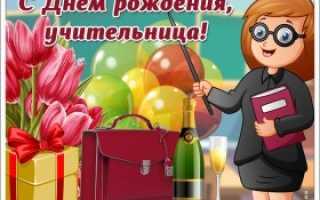 Поздравление с днём рождения педагогу