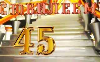 Поздравления с днём рождения женщине 45