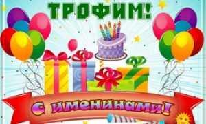 Поздравления трофиму с днем рождения и именинами
