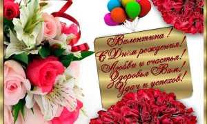Поздравления с днём рождения валентине
