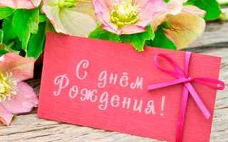 Текст поздравления с днём рождения девушке