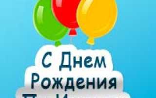 Поздравление с днём рождения мужчине по имени