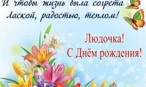 Поздравления подруге людмиле с днем рождения