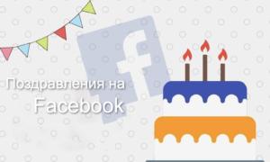 Поздравления с днем рождения другу в фейсбуке