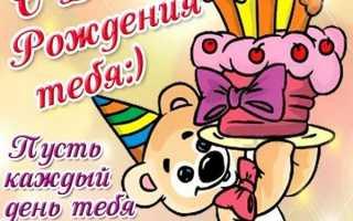 Поздравить с днём рождения девочку 5 лет