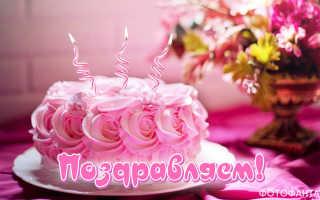 Поздравления с днём рождения 33 года девушке