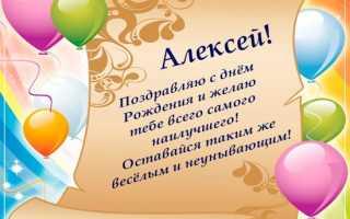 Поздравления другу алексею с днем рождения