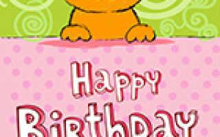 Поздравление с днём рождения бухгалтеру