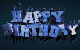 Пожелания другу детства с днем рождения