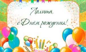 Поздравления лолите с днем рождения и именинами