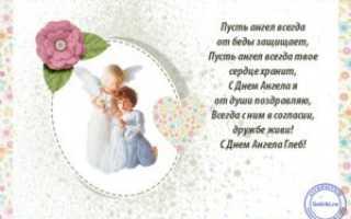 Поздравления глебу с именинами и днем ангела