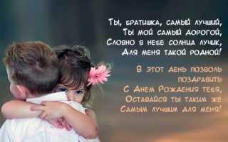 Красивые до слез стихи брату с днем рождения