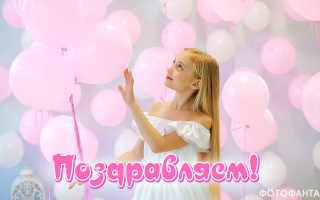 Поздравление с днём рождения 14 лет девочке