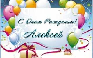 Поздравления в прозе своими словами алексею с днем рождения