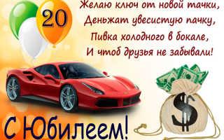 Поздравления с днём рождения 20 лет парню