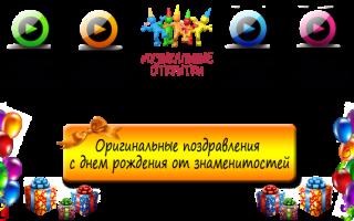 Поздравление с днём рождения смс