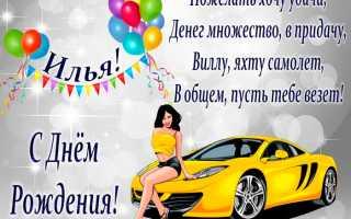 Поздравление илье с днём рождения