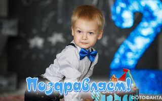 Поздравление с днём рождения сына 2 года