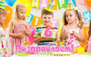 Поздравить с днём рождения мальчика 6 лет