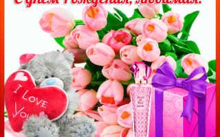 Прикольные стихи с днем рождения любимой девочке