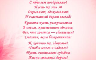 Поздравление с днём рождения женщине юбилей 50